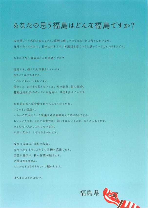 fukushimaouen01.jpg