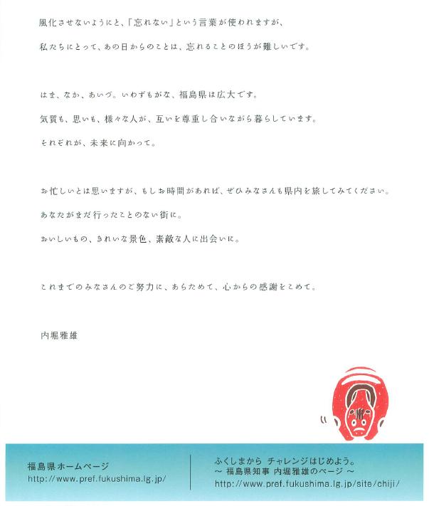 fukushimaouen02.jpg
